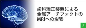 歯科矯正装置による金属アーチファクトのMRIへの影響